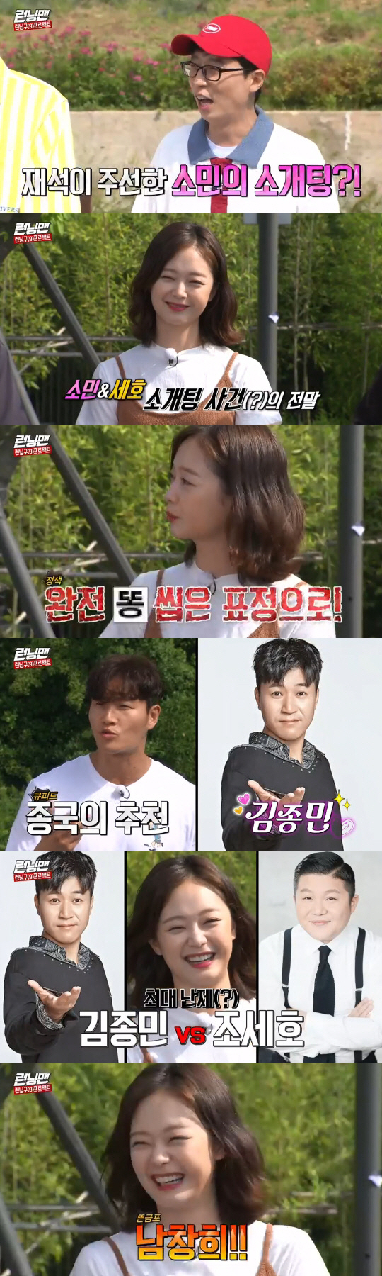 <p>23 afternoon broadcast of SBS Running Manin the members Jeon So-mins blind date for the stories shared.</p><p>Earlier, Yoo Jae Suk is the online content through the tax code to Jeon So-mins blind date offer, but the tax code Nanchang Hee mentioned and declined.</p><p>To this Yoo Jae Suk is the day unintentionally Jeon So-min to question 1 of the panel asafe to be about apples and the real what was not. Sorry,he said.</p><p>And Jeon So-min is a brother is broadcast is so good to talk to the law but completely shit chew expression was,said Tony.</p><p>This example is Kim Jong Kook Kim Jong people have recommended, and Jeon So-min is the soul without expression as good,he replied.</p><p>The Jeon So-min is Kim Jong the people and the tax code among the more want to meet a blind date, opponent and say Nanchang Heehe exclaimed. Then, in the Nanchang Hee the song well, well,he said.</p><p>But Kim Jong Kook is often the people most of the people. And silly, its not fine,he claims by laughter, I found myself in.</p>