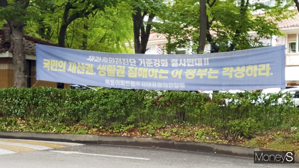 재건축안전진단 강화를 비판하는 현수막. /사진=김창성 기자