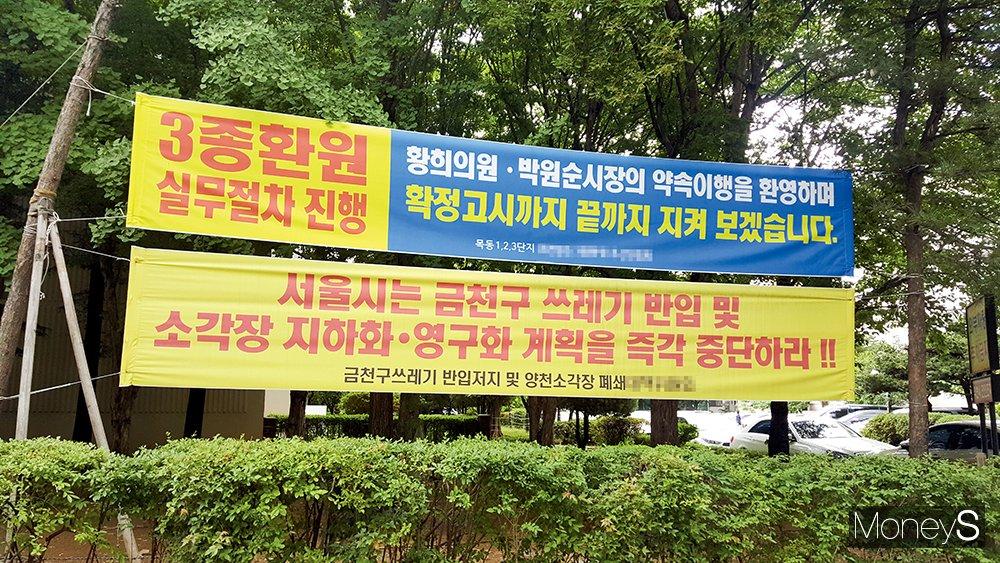 3종환원 관련 주민들의 확고한 의지가 엿보이는 현수막. /사진=김창성 기자