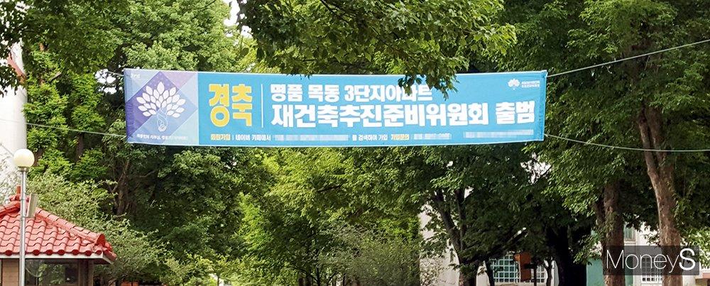 목동3단지 재건축추진위원회 출범 환영 현수막. /사진=김창성 기자