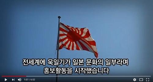 반크 제작 '욱일기=전범기, 제국주의 과거사' 영상 [유튜브 캡처]