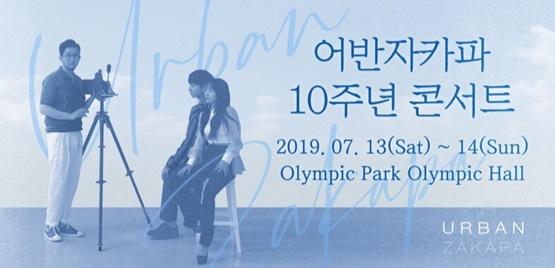 어반자카파 10주년 콘서트, 오늘(25일) 티켓 오픈..33곡 역대급 세트리스트