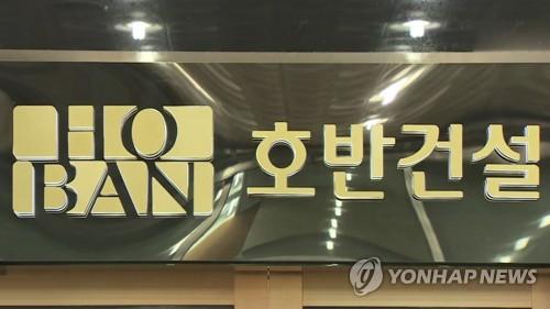 호반건설 [연합뉴스TV 제공]
