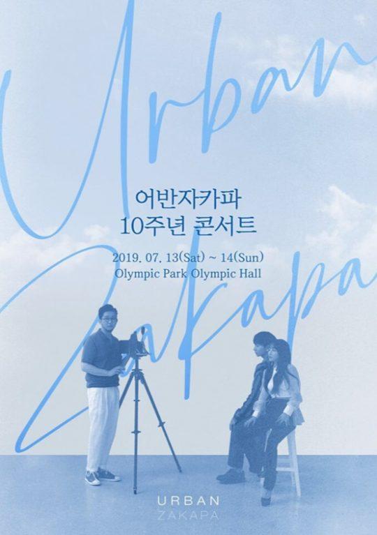그룹 어반자카파의 데뷔 10주년 기념 콘서트 포스터. / 제공=메이크어스 엔터테인먼트