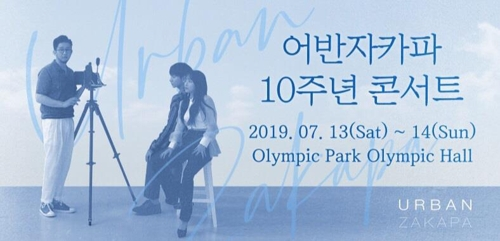어반자카파 10주년 공연 포스터 [메이크어스엔터테인먼트 제공]