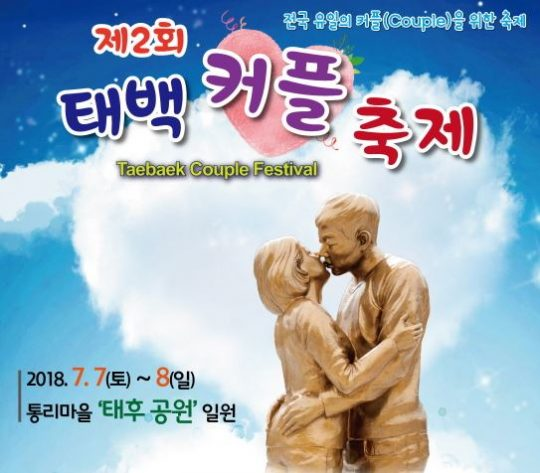 "<p>Song Joong-ki, Song Hye-kyo of Separation with the Gangwon Taebaek is the year for London 'Taebaek couple festival' held to clear as well.</p><p>28 sports that seems to Taebaek city officials quoted the words of the ""festival Committee members discussed the results of 'Taebaek couple festival'this year been canceled.""; and ""the only festival of the existence whether that continues will be discussed""that said.</p><p>2017 5 began in February 'Taebaek couple festival'the drama 'The Suns descendant'starred 'Song Song couples kiss scene saw the freeze as famous. festival scene is in Taebaek city 'of the sun after the normal' set to restore to 2016 8 November in the Park with dog Park and Song Joong-ki, Song Hye-kyo couple of videos, Song Joong-ki is the military culture a sculpture, two people of the large photo as plotted.</p><p>2017 first held the festival in 3 days, 1 million tourists came. Taebaek year 7 27, from 3 times a festival to be held was scheduled, and related events to total 270 billion yuan of the scale of the tourism promotion was.</p><p>But both of the divorce party at a city festival held is difficult to judge it seems. With this in Taebaek city, in the Park kissing statue the iron, or whether the review is to be reported.</p>"