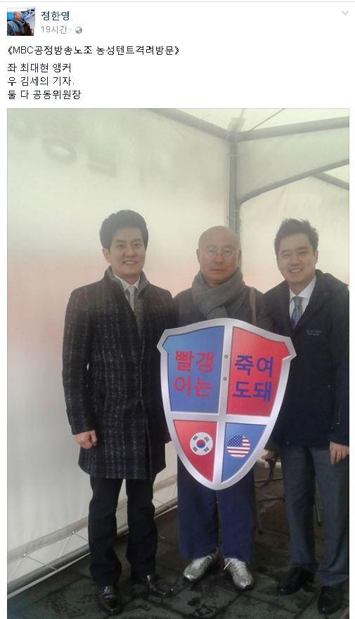 ▲ 왼쪽부터 최대현 MBC 아나운서, 승려 출신 정한영씨, 김세의 기자. 사진=정한영씨 페이스북