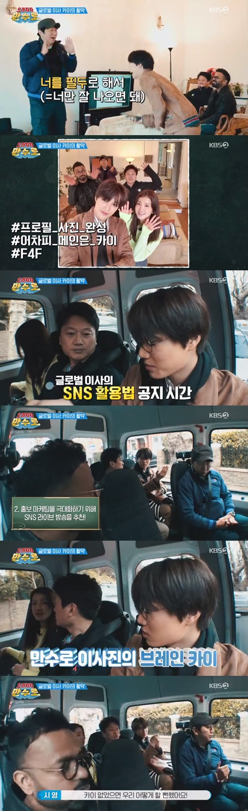 """<p>'With online car car only as' EXO Kai best means to promote actively to the ideas presented.</p><p>5 days afternoon broadcast KBS2 Fly to the Sky 'with online car car create water'in an efficient team operations head for the back members appear.</p><p>This day, Kai is a """"promotional account, Propyl group, once the mark up game is not good because you know""""he asked. In this Golden harvest as """"whats going on here. Four off the year well,""""he said to laughter induced was.</p><p>Golden Harvest is the phrase """"in my name as the person your friends go home,""""he said. As a gift holiday and South Koreas freshly prepared.</p><p>This Kai directly THINK PR strategy to me. Promotional marketing to maximize SNS live TV how he was.</p><p>This heard this movie is """"Kai the real brain is. If there was no what was obvious because""""high praise were not spared.</p>"""