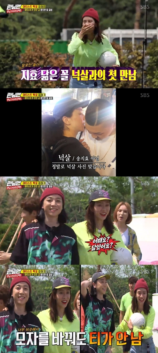 <p>7, 5 PM broadcast SBS Running Manin the year Summer Open 9 anniversary fan meeting in collaborated for performing artists and combination to determine kung shiny race unfolded.</p><p>This day, Song JI Hyo is the number 2 artist is thrown to hold the ball color, so team this was. This appeared 2-times artist, as a rapper Nucksal and Code Kunst was.</p><p>Song JI Hyo especially Nucksal to look surprised and pleased, said. This Song JI Hyo Nucksal and stand side by side any more? Real resemblance becausehe had a hat, change the writing and it resembles the looks to stand out as it did.</p><p>Meanwhile, Running Manis every Sunday at 5 p.m. broadcast.</p>