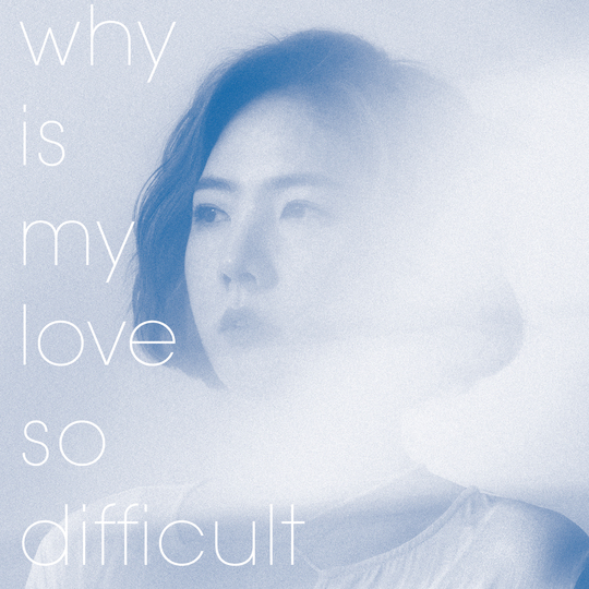 8일(월), 옥상달빛 박세진 싱글 앨범 2집 '내 사랑은 왜 어렵지' 발매 | 인스티즈