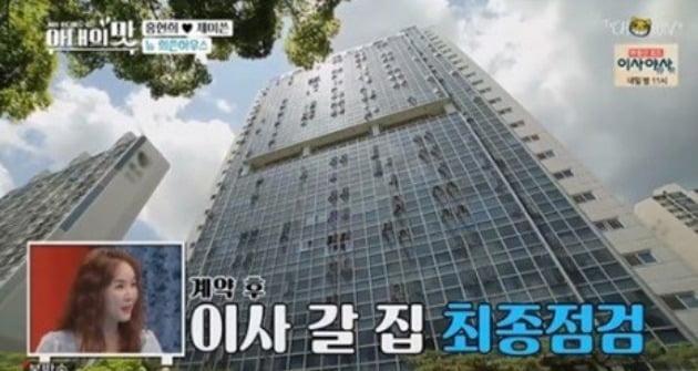 홍현희 제이쓴 새 집 공개 / 사진 = '아내의 맛' 방송 캡처