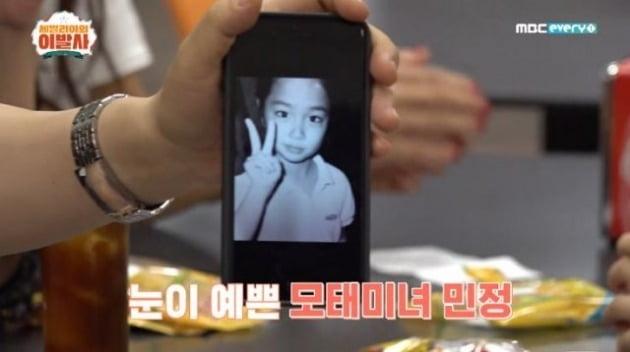 이민정 사진공개 / 사진 = 해당 영상 캡처