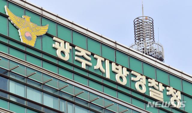 【광주=뉴시스】= 광주 광산구 광주경찰청. 2019.01.14.  photo@newsis.com
