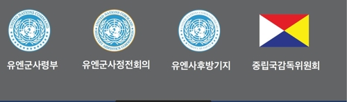 유엔군사령부 등 엠블럼 [주한미군 전략 다이제스트 캡처]