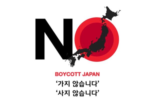 일본 제품 불매운동 온라인 포스터