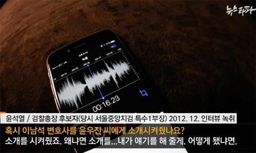 8일자 뉴스타파 보도. 뉴스타파 보도 캡처