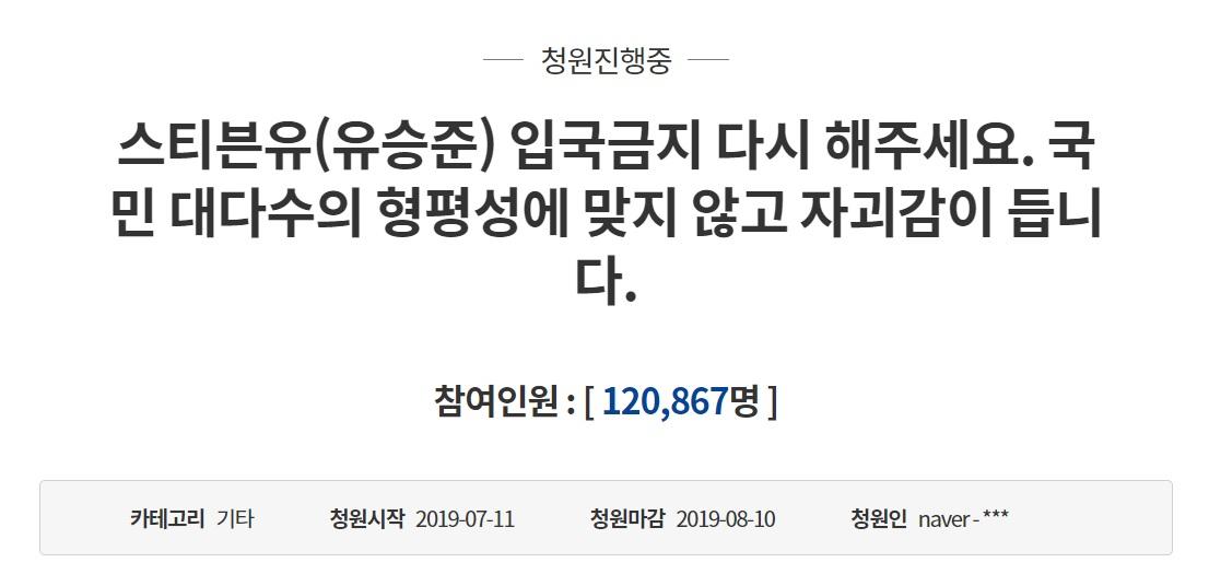 ㅇㅅㅈ 입국금지 청원 12만 넘었다.jpg | 인스티즈