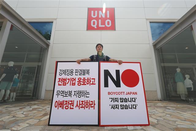 유니클로 앞 日 불매운동 - 7일 오후 대구 달서구의 한 유니클로 매장 앞에서 지역 주민들이 일본 기업 불매운동 릴레이 1인 시위에 참여하고 있다. 2019.7.7 뉴스1