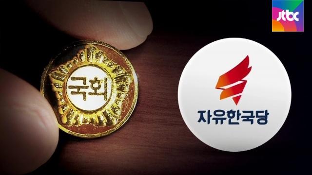 '신인 50% 가점' 한국당 공천안..현역·친박계 의원 술렁[페이트 토토|로열패맬리 토토]