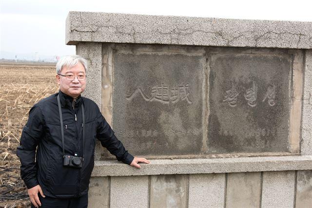 2016년 4월 김석동 전 금융위원장이 발해 팔련성 지역에서 기념촬영을 하고 있다. 김석동 전 금융위원장 제공