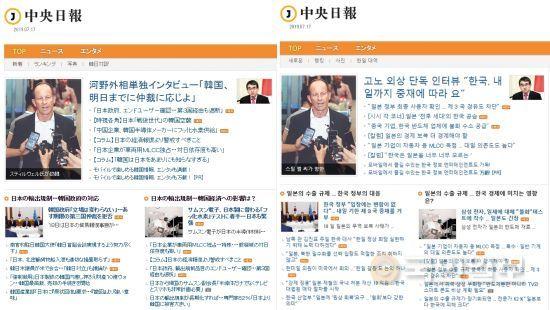 중앙일보 일본판 사이트 모습. 일본 경제 보복 관련 기사 수십건이 '일본의 수출 규제'라는 이름으로 상단에 배치돼 있다.
