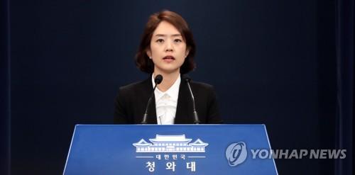 고민정 청와대 대변인[연합뉴스 자료사진]