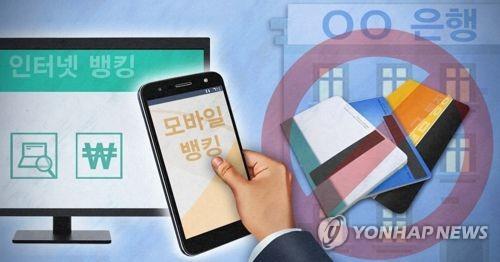 종이통장 없는 은행 (PG) [제작 최자윤 조혜인] 일러스트