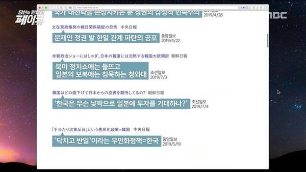 ▲ <조선일보>의 일본어판 보도 내용을 지적한 MBC 방송 화면 갈무리. ⓒMBC
