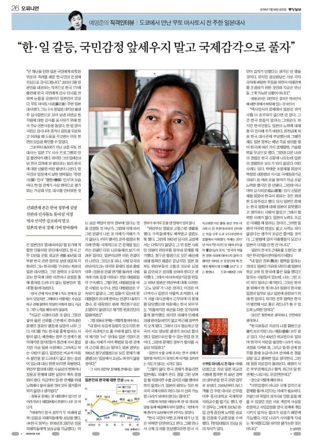 ▲중앙일보 7월19일자 기사.