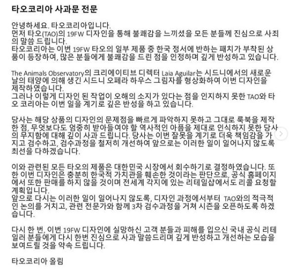 곽호영 타오코리아 대표가 7월19일 인스타그램에 올린 사과문. ⓒ 인스타그램 캡처