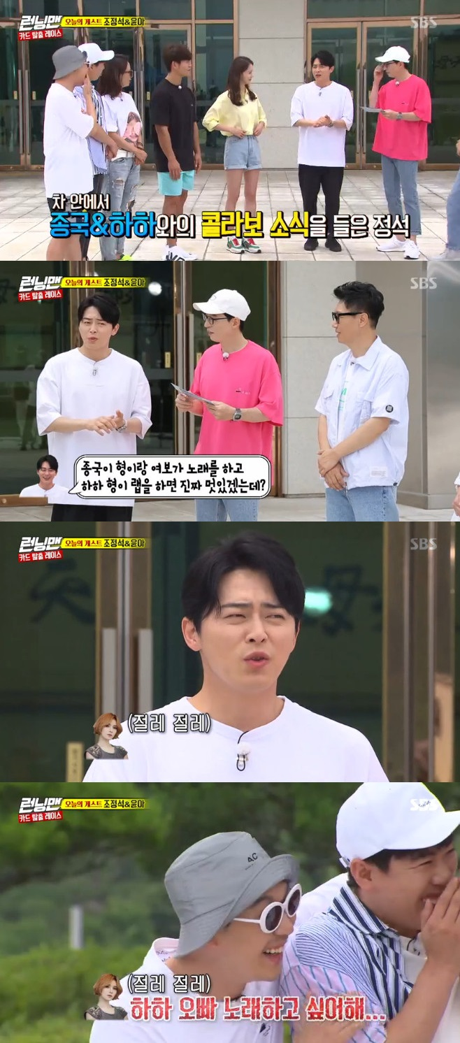 <p> Running ManOn actor Jo Jung-suk the wife, the singer Spider and of I was.</p><p>21 days afternoon broadcast SBS TV Running Manby Jo Jung-suk, Yoona appeared as a guest said.</p><p>This day members are ahead of the curve in broadcast Jo Jung-suk of the Spider family appearances were mentioned and Jo Jung-suk, and more greeted said.</p><p>Spider and Kim Jong Kook, Haha the collaboration had planned to touch. Jo Jung-suk is mentioned and wife in end type love song and Haha brother rap really cool I and I, the wife Haha my brother wanted to sing that,said the one,he said to laughter, I found myself in.</p><p>To this Yoo Jae-Suk is the self-subjectis a few days Haha, and the tree was, and Jo Jung-suk is behind it Talk with was interruptedand incidentally around the explosion was.</p>