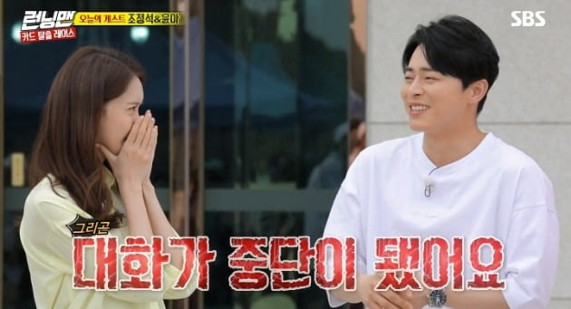 <p>Running Man Jo Jung-suk the wife Spider and the Talk on disclosure and laugh, I found myself in.</p><p>21 days afternoon broadcast of SBS Running Manin the film exitof the protagonist girls Generation Yoona and Jo Jung-suk this as a guest appeared.</p><p>This day, Jo Jung-suk appeared to Spider and Running Man fan meeting collaboration stage together to be Kim Jong Kook and Haha is vehemently anti itching showed.</p><p>To this Yoo Jae-Suk is the Spider family ever say is there becauseyou asked, and Jo Jung-suk is honest to be because,said he to wonder to know about.</p><p>This Jo Jung-suk is the Spider and the car ride with Kim Jong Kook, Haha with that said, so was well. End this brother singing Haha brother rap if you want to beand my wife shook Haha my brother wanted to sing foryou wereand turns out a laugh, I found myself in. This and then I Talk with was interruptedand you Talk and explain everything hilarious it was.</p><p>This example is Haha is largely a Huff and more passionate as the song tolive and to the quality was.</p><p>Running Man Jo Jung-suk, Spider and Talk of Haha because of the suspended Spider Haha my brother wanted to sing to Jo Jung-suk silence part of the bomb</p>