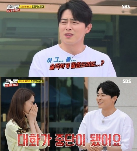 "<p>'Running Man' Jo Jung-suk the wife Spider and The Talk stopped to public.</p><p>Over the past 21 days will be broadcast SBS TV 'Running Man'in the film 'exit' starring actor Jo Jung-suk and YoonA as a guest appeared.</p><p>This day, Jo Jung-suks appeared in Kim Jong Kook and Haha the toxic anti itching exposed. Running Man 9 year anniversary fan meeting in Jo Jung-suk is the wife of Spider and collaborated onstage to decorating because. To this Yoo Jae-Suk is Jo Jung-suk in ""Spider the ever say is there because""you asked, and Jo Jung-suk is ""honest to be I say,""open the door was.</p><p>Jo Jung-suk is ""in the car (color grabber) heard the news after the 'too was well. End form with singing and Haha brother rap to the process. He said it was 'Haha, brother you sing and want to say though,""he said to laughter, I found myself in. Since Jo Jung-suk is ""really sorry, but after the Talk with will disconnect and""the Spider and Talk with recessed panic to the scene or once the laughter as it was made.</p><p>Meanwhile, 'Running Man'is every Sunday at 5 p.m. broadcast.</p>"