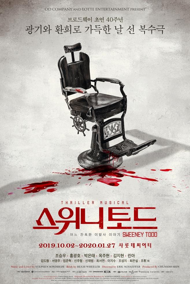 뮤지컬 스위니토드, 조승우 박은태 홍광호