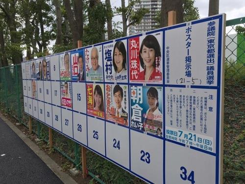 일본 도쿄도(東京都) 주오(中央)구의 참의원 선거 후보자 게시판 [연합뉴스]
