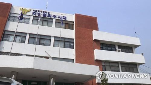 서울지방경찰청 지능범죄수사대 [연합뉴스TV 제공]