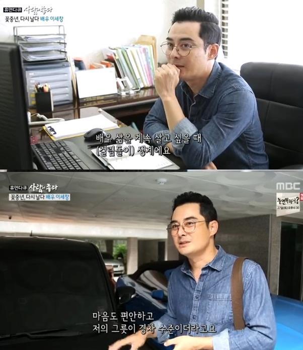 '사람이 좋다' 이세창이 달라진 삶에 대해 언급했다.MBC 방송캡처
