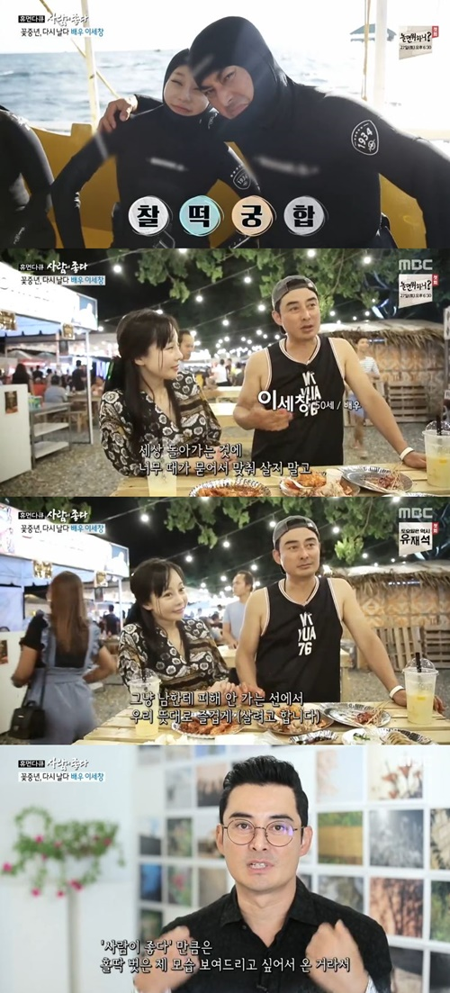 '사람이 좋다' 이세창♥정하나 부부가 결혼생활에 대한 생각을 밝혔다. 사진='사람이 좋다' 방송캡처