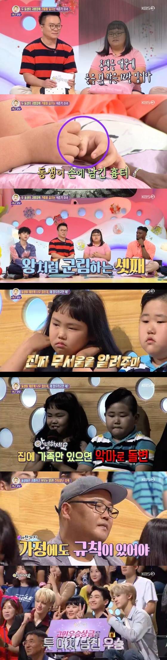 /사진=KBS 2TV 예능프로그램 '대국민 토크쇼 안녕하세요' 방송 캡쳐