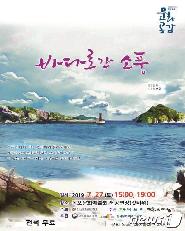 세월호 연극 '바다로 간 소풍'포스터./뉴스1