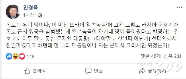 민경욱 자유한국당 대변인이 24일 오전 올린 SNS(사회관계망서비스) 게시글. /사진=민경욱 페이스북