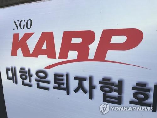 대한은퇴자협회(KARP) [촬영 이충원]