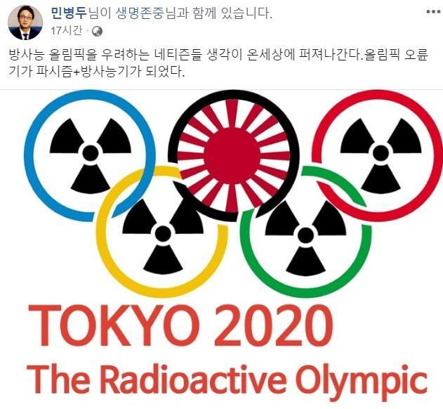 """【韓国与党議員】輸出規制を""""経済侵略""""と非難…「日本に平和の象徴である五輪を開催する資格はない」 ->画像>9枚"""