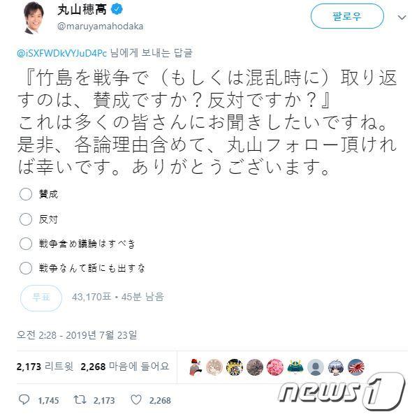 마루야마 호다카 일본 중의원 의원이 트위터에 올린 '전쟁으로 다케시마(독도의 일본명) 되찾기'에 대한 찬반 설문조사 (마루야마 트위터 캡처) © 뉴스1