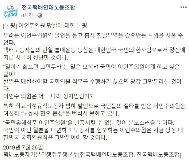 전국택배연대노동조합 페이스북. 2019.7.26