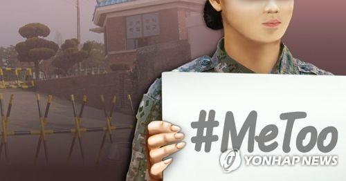 군부대 미투ㆍ#MeToo(PG) [제작 이태호] 사진합성, 일러스트