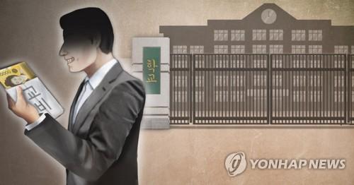 교비 횡령(PG) [이태호, 최자윤 제작] 사진합성·일러스트