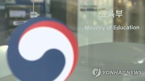 교육부 마크 [연합뉴스TV 제공]