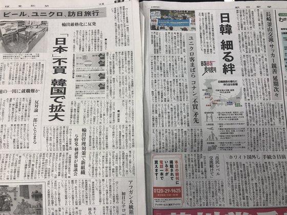 한국내 일본제품 불매운동 등을 상세하게 다룬 30일자 일본 신문들. 오른쪽이 아사히 신문, 왼쪽이 요미우리 신문. 서승욱 특파원