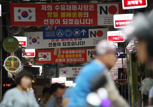 지난 24일 오후 서울 수유재래시장에 일본제품 불매운동 관련 현수막이 걸려 있다. 연합뉴스